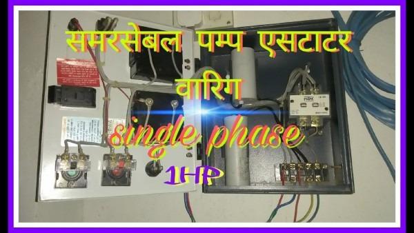 Single Phase Submersible Pump Starter Wiring